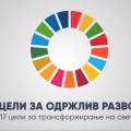 Повик: Работилница за Цели за одржлив развој и млади
