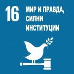 UN-Booklet Global Goals MK-page-036